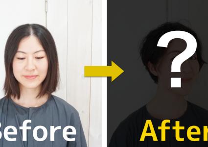 【実例】くせ毛の女性が縮毛矯正をやめるために1番重要なこと