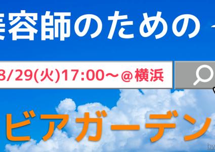 美容師のための【大ビアガーデン】開催のお知らせ☆GO TODAY