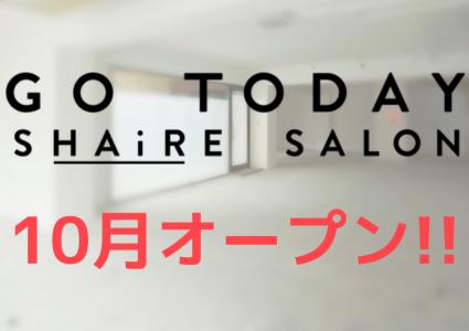 【号外】GO TODAY シェアサロン原宿に10月オープン!!