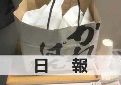 4/14【日報】「ジレンマ」に悩み苦しむ