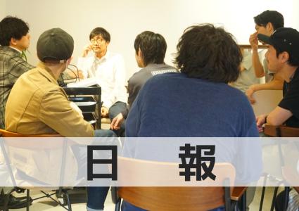 4/23【日報】自分が良いと思ったものを伝える情熱