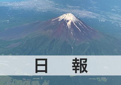 6/17【日報】さて、福岡出張!