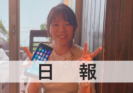 7/24【日報】オオイケさん、私夢ができました!