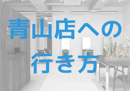 GTSS-青山店への行き方