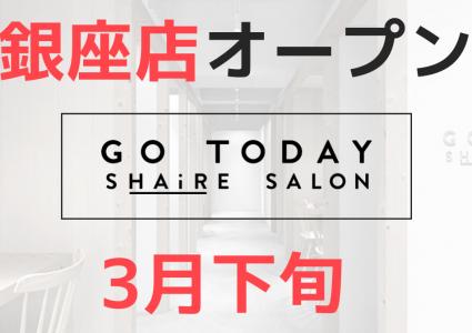 【号外】GTSS銀座店OPEN!!