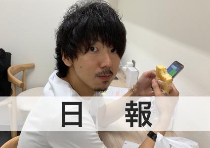 7/15【日報】福岡出張1日目