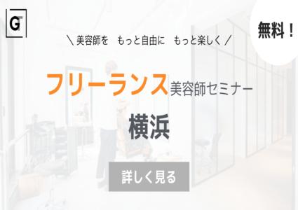 【無料】フリーランス美容師セミナー@横浜