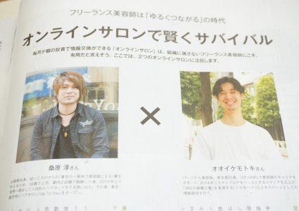 【掲載情報】リクエストQJ8月号に「GO TODAY」が紹介されました!