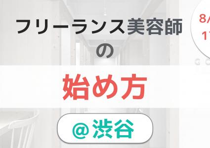 【フリーランス美容師の始め方】@渋谷