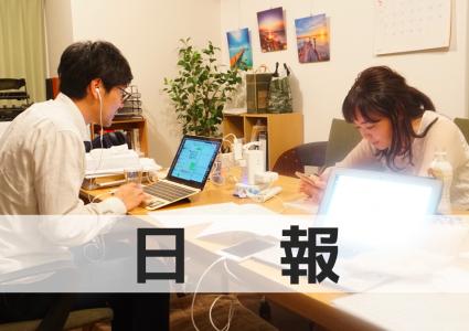 5/9【日報】熱量が伝わるように想いを綴る