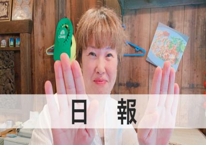 7/8【日報】シェアサロンの利用用途は様々
