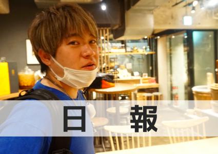 5/11【日報】あ、今うまくなる時期かも!