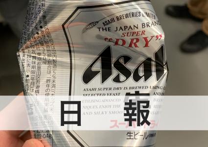6/13【日報】旅じゃん!
