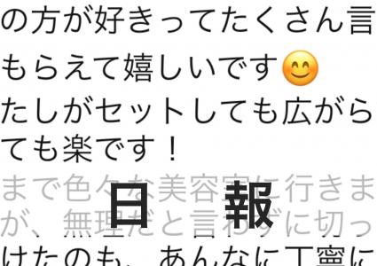 7/27【日報】最近カットが上手くなってる