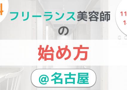 【無料】フリーランス美容師の始め方セミナー@名古屋