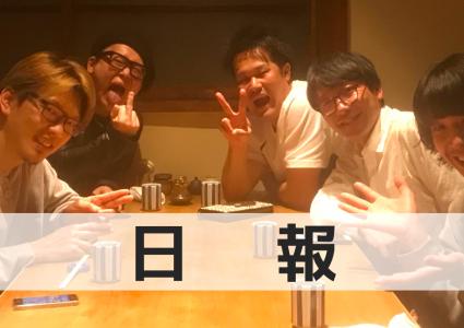 4/15【日報】世界を変えるのは誰だ