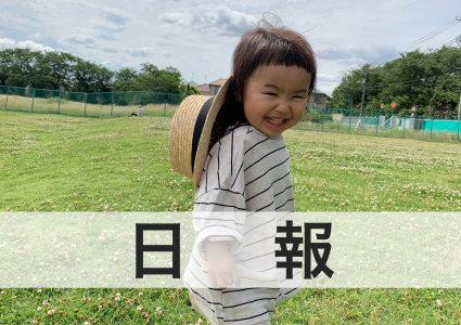6/14【日報】娘との14時間半