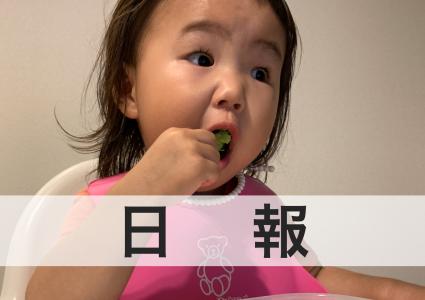 7/5【日報】終日娘と二人きり