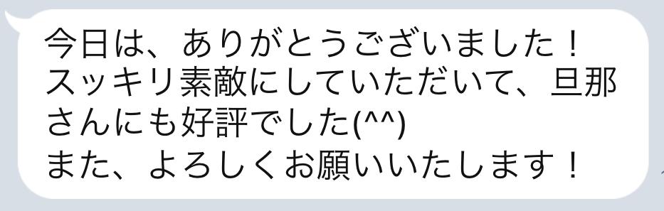 LINEのメッセージ画面