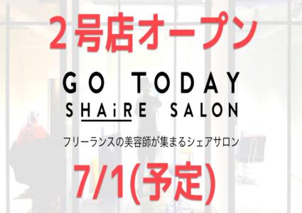 【号外】GO TODAY シェアサロン 2号店OPEN!!