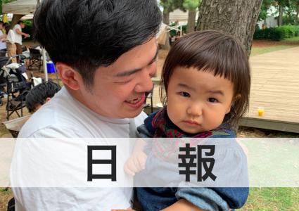 6/12【日報】GTSSの「人」のパワーと優しさ