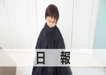 5/10【日報】非日常よりも穏やかな日常