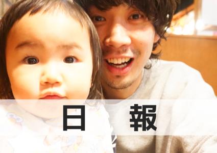 4/12【日報】「成長すること」が正義!