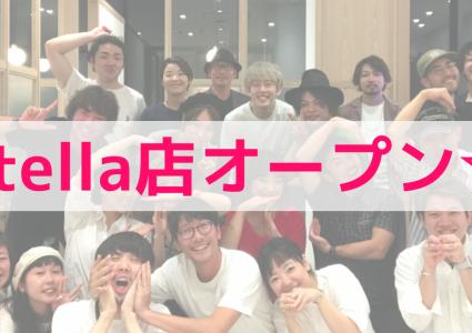GTSS-Stella店グランドオープン☆