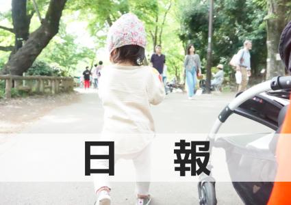 5/3【日報】億を稼ぐ男